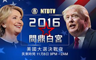 【直播】新唐人电视美国大选夜特别报导