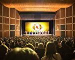 加拿大汉密尔顿首场演出场面热烈,掌声伴着欢呼声,表达了当地人对神韵的喜爱和他们的感动。(艾文/大纪元)