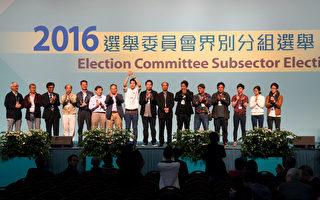 香港选委会形成 民主派胜 曾俊华备选特首