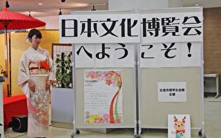 日本廣島留學生體驗日本文化