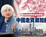 美加息掀环球金融波动 恐加剧中国资金外流