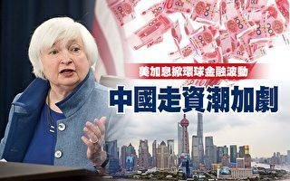 美加息掀環球金融波動 恐加劇中國資金外流