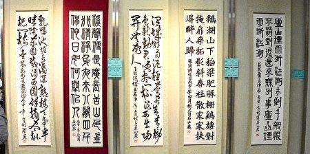 各种不同字体的书法的展示。(宋顺澈/大纪元)