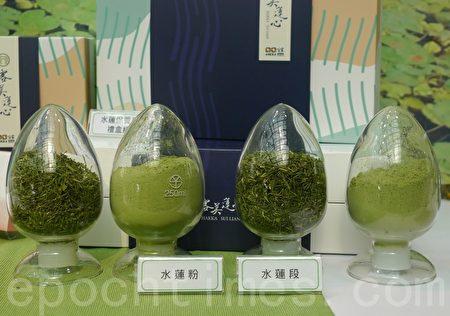 利用常溫保色的乾燥技術,將水蓮做成粉末、乾段,適合應用在餐飲烘培。(方金媛/大紀元)