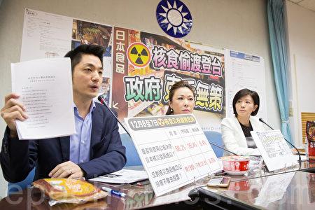 國民黨團12日召開記者會,要求政府應立即宣布日本核災區食品繼續禁止輸台。(陳柏州/大紀元)