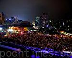 韩国民众要求朴槿惠总统下台的呼声越来越高。图为11月26日晚上数十万示威民众聚集首尔光化门一带举行烛光示威。(全景林/大纪元)