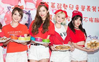 """台湾偶像女团""""天气女孩""""在台北出席公益活动资料照,左二为成员MIA。(陈柏州/大纪元)"""