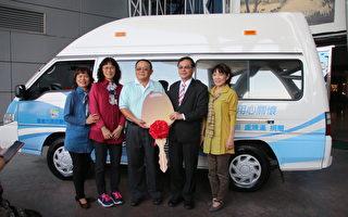 回馈社会 卢家联合捐赠身障者复康巴士