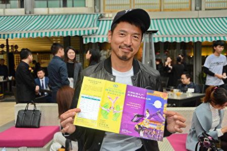 香港艺人陈保元支持呼吁香港康乐及文化事务署邀神韵艺术团来港演出。(宋祥龙/大纪元)