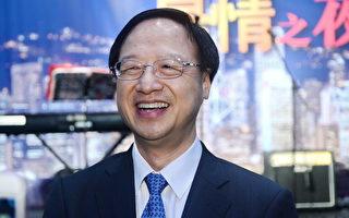 前台湾行政院长江宜桦:盼香港感受神韵正能量