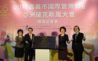 嘉義市國際管樂節登場 25周年特展打頭陣