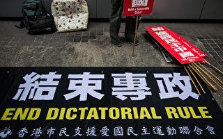 促中國轉型  台學者倡民主大聯盟三部曲
