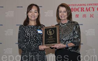 傑出民主人士加州獲獎 佩洛西讚中國人權鬥士