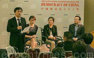 中國民主教育基金會創會30年論壇在舊金山舉行