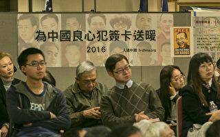 世界人权日 旧金山为中国良心犯签卡送温暖