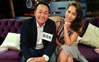 张克帆与双儿结婚20天一起上节目录影。(卫视中文台提供)