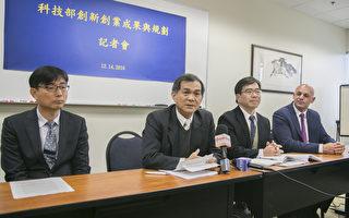 臺灣科技部訪硅谷 介紹創新創業成果 招商攬才