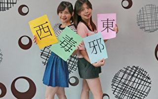 """台湾罕见姓氏多 金庸武侠""""东邪西毒""""都有"""