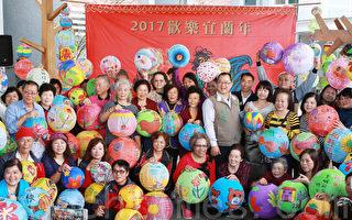 千人彩绘灯笼 营造幸福宜兰年节氛围