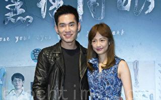 植劇場驚悚推理《天黑請閉眼》於2016年12月29日在台北舉行首映記者會。圖左起為張書豪、簡嫚書。(黃宗茂/大紀元)