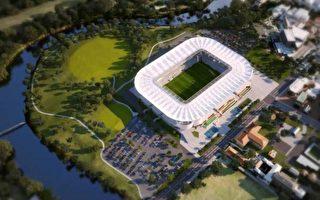 澳联盛集团将承建悉尼帕拉玛塔新体育场