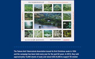 台湾的防痨邮票 原来和耶诞节有关
