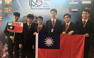国际国中科学奥林匹亚 台湾夺第一