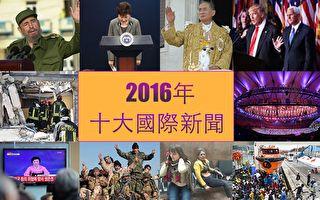 【年終盤點】2016年十大國際新聞