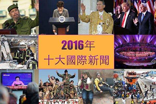 2016年十大國際新聞