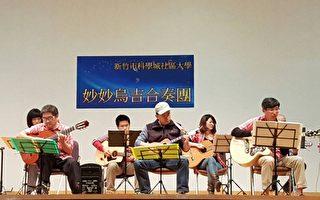 竹市科学城社大  妙妙乌吉合奏团演出独特乐风