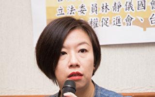 陳柏惟遭罷 民進黨市黨部確定:林靜儀參加補選