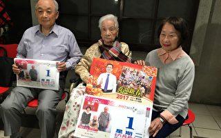103歲人瑞周葉水(中)每天喝一杯咖啡,不吃油炸食物。(郭益昌/大紀元)
