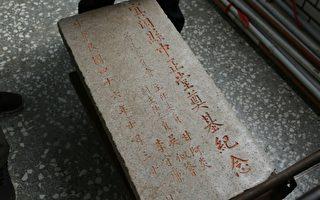 """光复国小施工挖出""""宜兰县中正堂奠基纪念""""碑"""