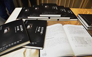 找到台灣前進的力量   《黯到盡處,看見光》出版
