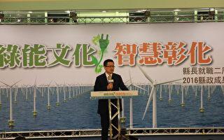 魏明谷就職2週年 持續打造綠能大縣