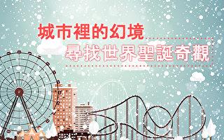 城市裡的幻境 尋找世界聖誕奇觀