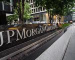 摩根大通:明年美联储或加息二次