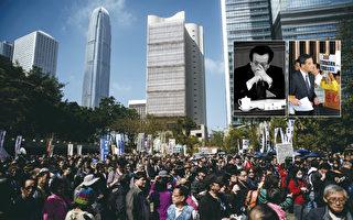 【內幕】政協風暴 即將到香港(上)