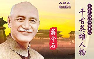 【千古英雄人物】蒋介石(1) 抗撒旦复华夏