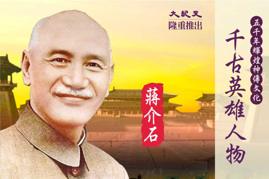 【千古英雄人物】蔣介石(11) 安內攘外
