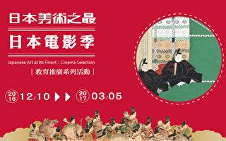 日本美術之最-日本電影季故宮南院開跑