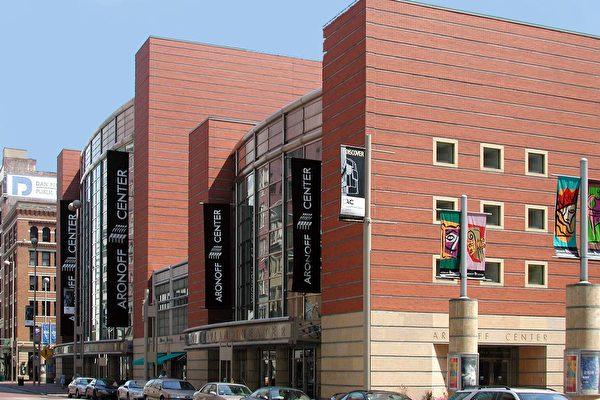 神韵演出所在的辛辛那提阿罗诺夫艺术中心(Aronoff Center for the Arts)。(图:辛辛那提大学网站)