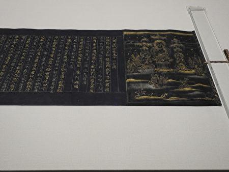 此为东京博物馆藏《大唐西域记》第十卷,是日本重要文化财,是12世纪平安时代写本。(蔡上海/大纪元)