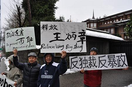 圖說:部分溫哥華民眾在中領館門前舉牌抗議中共侵犯人權。(唐風/大紀元)