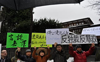 溫哥華市民中領館前抗議中共踐踏人權