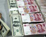 美国加快升息 中国债市暴跌 交易首次暂停