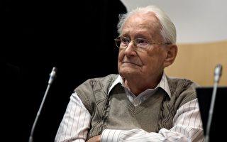 德国最高法院判95岁前纳粹协助谋杀罪