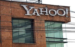 雅虎用户信息黑市售卖中 黑客已卖出三份