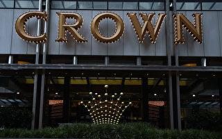 澳洲皇冠從中國撤退 拋售海外賭場