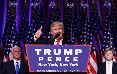 唐纳德‧川普11月8日在美国大选中获胜,他矢言要让美国回归传统价值、重塑美国的强大。(Chip Somodevilla/Getty Images)
